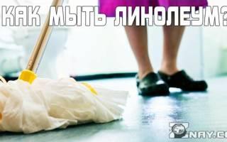 Чем мыть линолеум чтобы не лип
