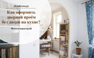 Проем между кухней и коридором варианты отделки