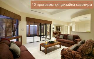 Рейтинг программ для планировки квартиры