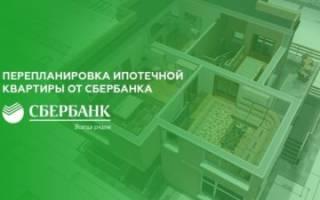 Как узаконить перепланировку квартиры в ипотеке пошагово